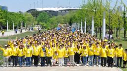 국제WeLoveU 제20회 새생명 사랑 가족걷기대회 행사 전경