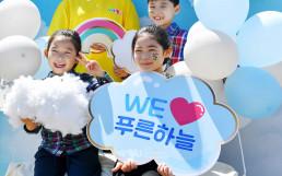 국제WeLoveU 제20회 새생명 사랑 가족걷기대회에 참여한 아이들이 '세이브더월드(Save the World)'라는 주제에 맞춰 만든 피켓들고 포토존에서 활짝 웃고 있다.