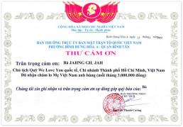 국제위러브유운동본부 베트남 호찌민 지부 장길자 회장님께 2019년 3월 25일 빈흥호아A 지역 베트남 조국전선위원장이 수여한 감사편지 사진
