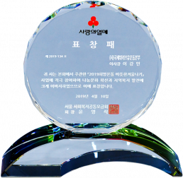 2019년 4월 10일 사단법인 국제위러브유운동본부 이강민 이사장은 서울 사회복지공동모금회 회장으로부터 표창패를 수상