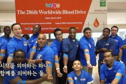 국제위러브유 장길자 회장은 세계 헌혈자의 날을 기념하여 6월 13일부터 7월 31일까지 전 세계 헌혈하나둘운동을 개최해 각국 지부에서 헌혈 행사를 통한 생명 나눔을 실천함.