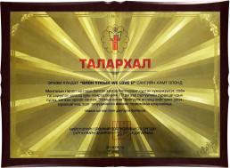 몽골의 울란바토르시 바얀주르흐구 79번 학교장이 장길자 회장님이 설립한 (재)국제위러브유에 도서관 환경 개선 등 교육 지원에 대한 감사의 마음을 담아 전달한 감사패 사진.