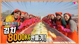2019년 11월 6일, '제16회 어머니 사랑의 김장 나누기'가 화성행궁에서 열려 위러브유 장길자 회장님을 비롯해 이사진, 300여 명의 회원들이 8000킬로그램 분량의 김치를 담가 800세대에 전달했다.