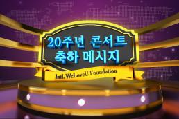 2019년 12월 2일, 국제위러브유운동본부 장길자 회장이 개최한 '제20회 새생명 사랑의 콘서트'에서 위러브유의 행보를 지켜봐 온 전 세계 인사들의 축하 메세지 영상을 상영함.