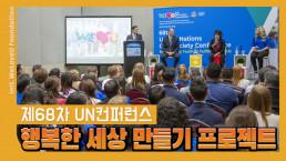 장길자 회장이 설립한 국제위러브유가 제68차 유엔 시민사회 콘퍼런스에 참석해 국제문제 해결을 위한 워크숍과 참여 부스를 마련해 지속가능한 행복한 미래의 비전을 제시했다.