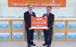 The Intl. WeLoveU Foundation, established by Chairwoman Zahng Gil-jah, donated 20,000 hygienic face masks (KF 94) to the citizens of Daegu, which was in a state of confusion due to scarcity of masks in order to prevent COVID-19 from its spread.