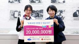 La Presidenta Zahng Gil-jah de la Fundación Internacional WeLoveU donó 20 millones de wones a la Cruz Roja Coreana para ayudar al grupo socialmente vulnerable a hacer frente a la pandemia de la COVID-19 en Corea.