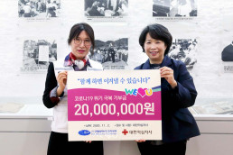 Korean Red Cross for helping the socially vulnerable group of people cope with COVID-19 pandemic in Korea.