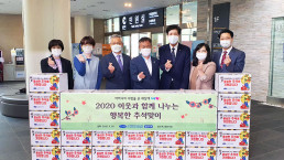 """Chairwoman Zahng Gil-jah of the Intl. WeLoveU Foundation carried out the project, """"2020 Happy Chuseok with Neighbors,"""" whereby she donated groceries to typhoon and flood victims and underprivileged families through Chuncheon City Hall in Gangwando, on September 28."""