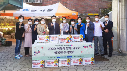 """Chairwoman Zahng Gil-jah of the Intl. WeLoveU Foundation carried out the project, """"2020 Happy Chuseok with Neighbors,"""" whereby she donated groceries to typhoon and flood victims and underprivileged families through the welfare center in Gunja-dong, Siheung-si, Gyeonggi-do, on September 28."""