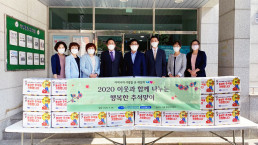 """Chairwoman Zahng Gil-jah of the Intl. WeLoveU Foundation carried out the project, """"2020 Happy Chuseok with Neighbors,"""" whereby she donated groceries to typhoon and flood victims and underprivileged families through the welfare center in 2-dong, Sangnok-gu, Ansan-si, Gyeonggi-do, on September 28."""
