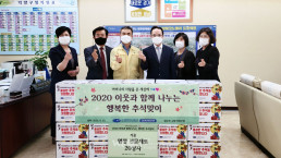 """Chairwoman Zahng Gil-jah of the Intl. WeLoveU Foundation carried out the project, """"2020 Happy Chuseok with Neighbors,"""" whereby she donated groceries to typhoon and flood victims and underprivileged families through the district office in Deogyang-gu, Goyang-si, Gyeonggi-do, on September 25."""