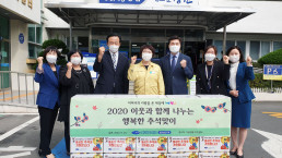 """Chairwoman Zahng Gil-jah of the Intl. WeLoveU Foundation carried out the project, """"2020 Happy Chuseok with Neighbors,"""" whereby she donated groceries to 20 typhoon and flood victim and underprivileged households through the community service center in Gaeumjeong-dong, Seongsan-gu, Changwon-si, Gyeongsangnam-do, on September 25."""