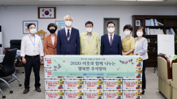 """Chairwoman Zahng Gil-jah of the Intl. WeLoveU Foundation carried out the project, """"2020 Happy Chuseok with Neighbors,"""" whereby she donated groceries to typhoon and flood victimss and underprivileged families through the district office in Ilsandong-gu, Goyang-si, Gyeonggi-do, on September 25."""
