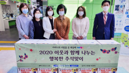 """Chairwoman Zahng Gil-jah of the Intl. WeLoveU Foundation carried out the project, """"2020 Happy Chuseok with Neighbors,"""" whereby she donated groceries to 20 typhoon and flood victim and underprivileged households through the community service center in Segok-dong, Gangnam-gu, Seoul Special City, on September 28."""