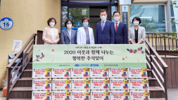 """Chairwoman Zahng Gil-jah of the Intl. WeLoveU Foundation carried out the project, """"2020 Happy Chuseok with Neighbors,"""" whereby she donated groceries to 30 typhoon and flood victim and underprivileged households through the community service center in Munjeong 2-dong, Songpa-gu, Seoul Special City, on September 25."""
