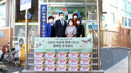 """Chairwoman Zahng Gil-jah of the Intl. WeLoveU Foundation carried out the project, """"2020 Happy Chuseok with Neighbors,"""" whereby she donated groceries to 25 typhoon and flood victim and underprivileged households through the community service center in Yangpyeong 1-dong, Yeongdeungpo-gu, Seoul Special City, on September 28."""