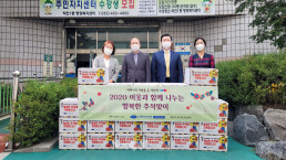 """Chairwoman Zahng Gil-jah of the Intl. WeLoveU Foundation carried out the project of """"National Holiday Sharing Love Activities"""" whereby she donated groceries to 25 typhoon and flood victim and underprivileged households through the community service center in Jakjeon 1-dong, Gyeyang-gu, Incheon Metropolitan City, in celebration of 2020 Chuseok."""
