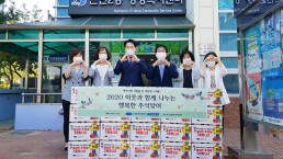 """Chairwoman Zahng Gil-jah of the Intl. WeLoveU Foundation carried out the project of """"National Holiday Sharing Love Activities"""" whereby she donated groceries to 20 typhoon and flood victim and underprivileged households through the welfare center in Nonhyeon 2-dong Namdong-gu, Incheon Metropolitan City, in celebration of 2020 Chuseok."""
