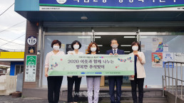 """Chairwoman Zahng Gil-jah of the Intl. WeLoveU Foundation carried out the project of """"National Holiday Sharing Love Activities"""" whereby she donated groceries to 20 typhoon and flood victim and underprivileged households through the welfare center in Seoknam 2-dong, Seo-gu, Incheon Metropolitan City, in celebration of 2020 Chuseok."""