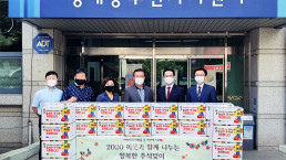 """Chairwoman Zahng Gil-jah of the Intl. WeLoveU Foundation carried out the project, """"2020 Happy Chuseok with Neighbors,"""" whereby she donated groceries to typhoon and flood victims and underprivileged families through the community service center in Pyeongnae-dong, Namyangju-si, Gyeonggi-do, on September 28."""