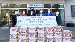 """Chairwoman Zahng Gil-jah of the Intl. WeLoveU Foundation carried out the project, """"2020 Happy Chuseok with Neighbors,"""" whereby she donated groceries to typhoon and flood victims and underprivileged families through the welfare center in Songnae-dong, Namyangju-si, Gyeonggi-do, on September 25."""
