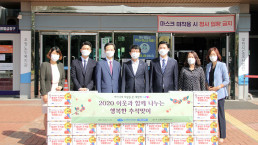 """Chairwoman Zahng Gil-jah of the Intl. WeLoveU Foundation carried out the project, """"2020 Happy Chuseok with Neighbors,"""" whereby she donated groceries to typhoon and flood victims and underprivileged families through the welfare center in Ojeong-dong, Bucheon-si, Gyeonggi-do, on September 25."""