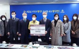 대전광역시 동구 난방 및 주거환경개선 지원